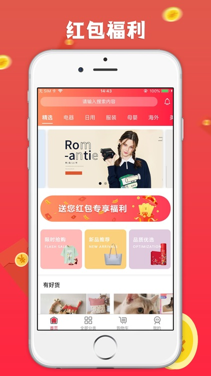 喜乐红包Shoppingmall-现金红包整点派送 screenshot-3