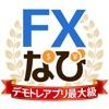 FXなび -デモトレードとFX入門漫画で投資デビュー