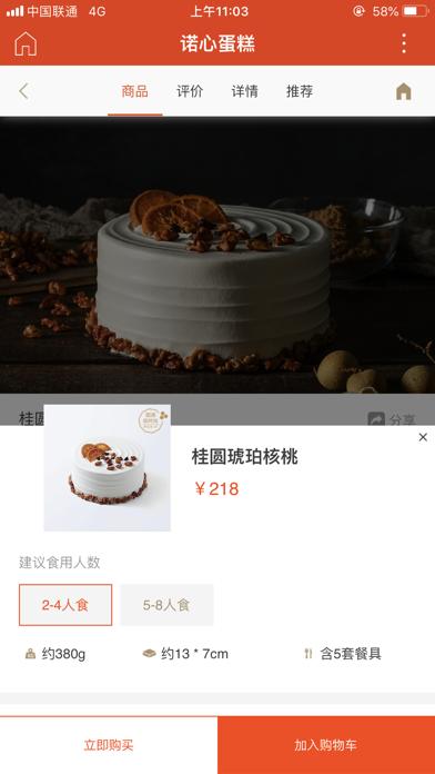点击获取诺心蛋糕-订购新鲜生日蛋糕