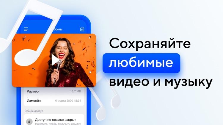 Облако Mail.ru: Хранение фото screenshot-4