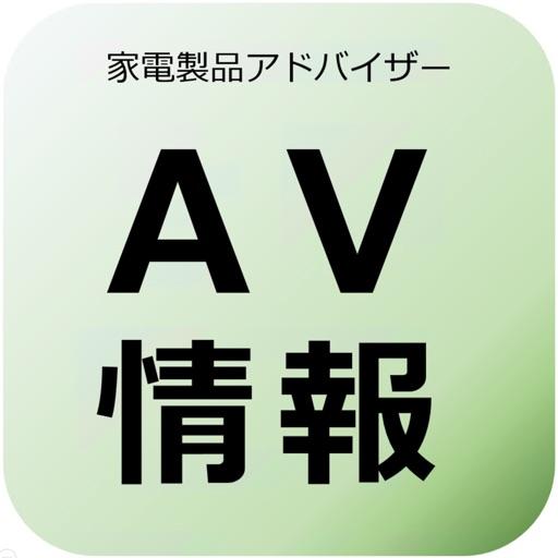 Repetition家電製品アドバイザー試験AV情報