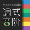 调式音阶-五线谱练耳及音乐作曲辅助工具