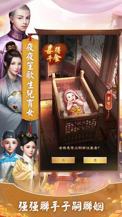 日理萬姬 - 升官發財,風流瀟灑のおすすめ画像3
