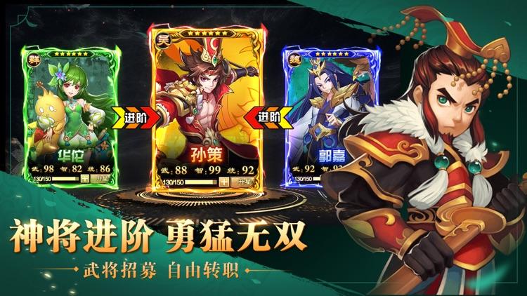 无双战将-乱世群雄大乱斗 screenshot-4