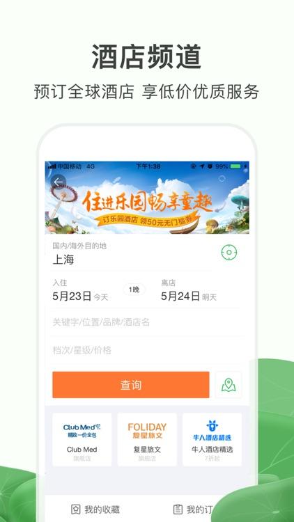 途牛旅游PRO-高品质旅游产品预订 screenshot-6