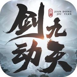 剑动九天-国风武侠热门动作游戏