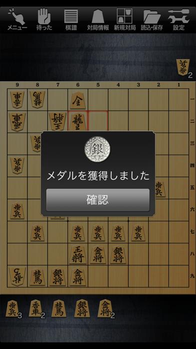 金沢将棋レベル100 エントリー版 ScreenShot4