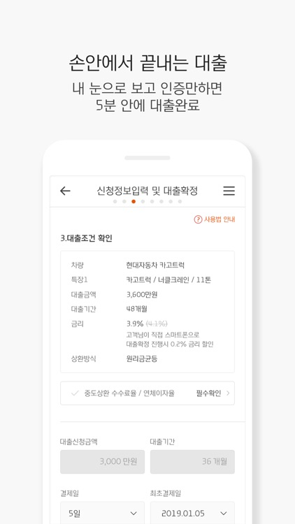 Go트럭 Finance screenshot-4