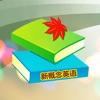 新概念英语词汇全四册 - iPhoneアプリ