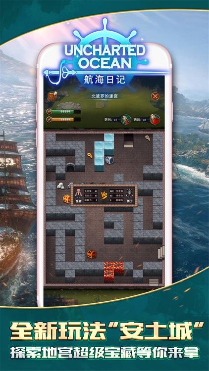 航海日记-航海探索冒险手游 screenshot-3