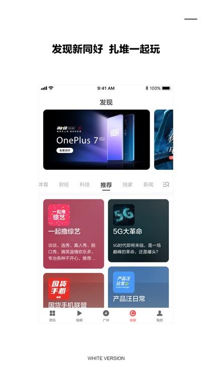 ZAKER - 时事头条新闻 screenshot-4