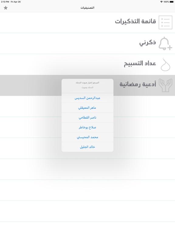 تذكير الصلاة على الرسول محمد screenshot 13