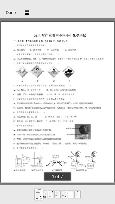 初中化学中考真题汇编 screenshot 3