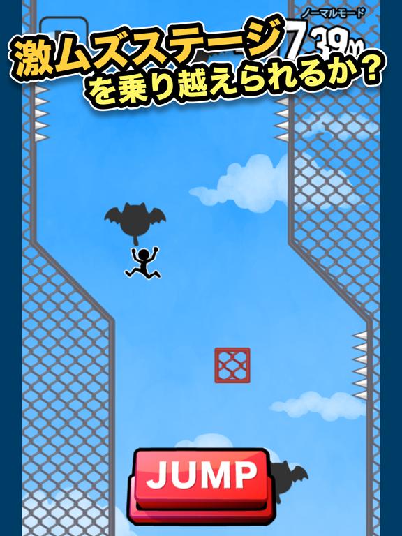 壁蹴りジャンプのおすすめ画像2