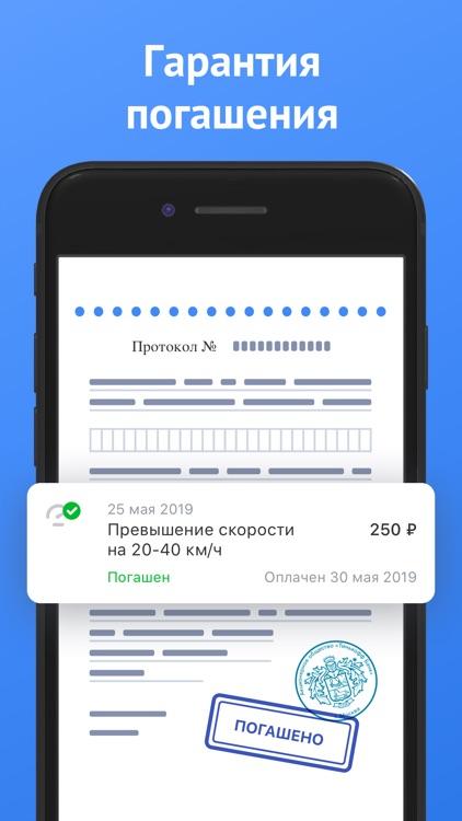 Штрафы ГИБДД официальные screenshot-6