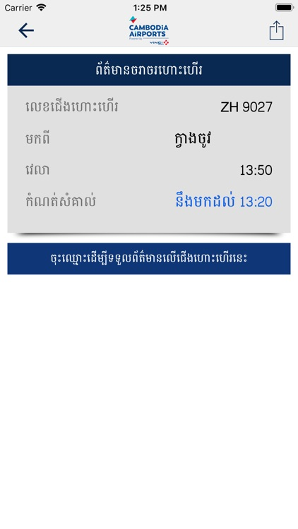 Cambodia Airports screenshot-3