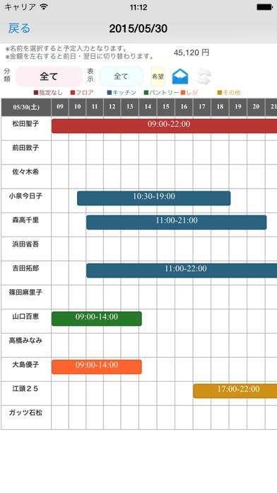 シフト表のスクリーンショット2