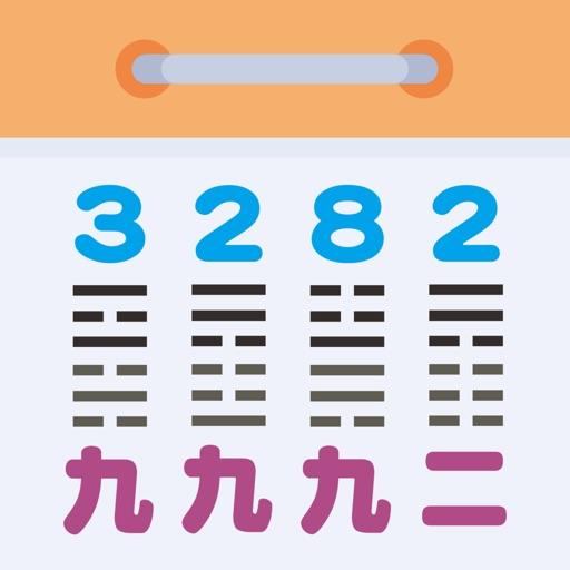 玄空大卦萬年曆 app logo