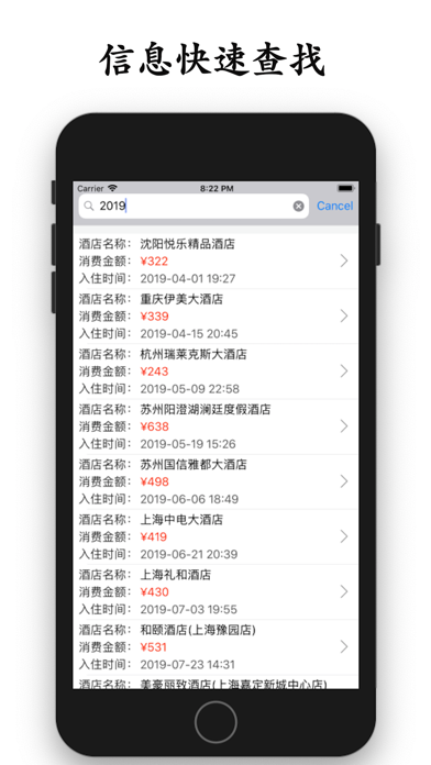 个人入住记录 screenshot 2