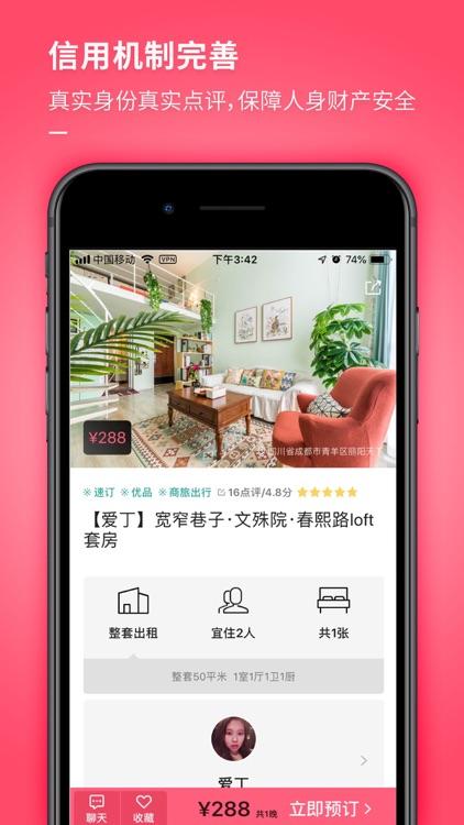 小猪-特价酒店公寓客栈预订 screenshot-3