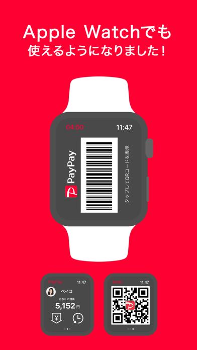 PayPay-ペイペイ(簡単、お得なスマホ決済アプリ)のおすすめ画像4