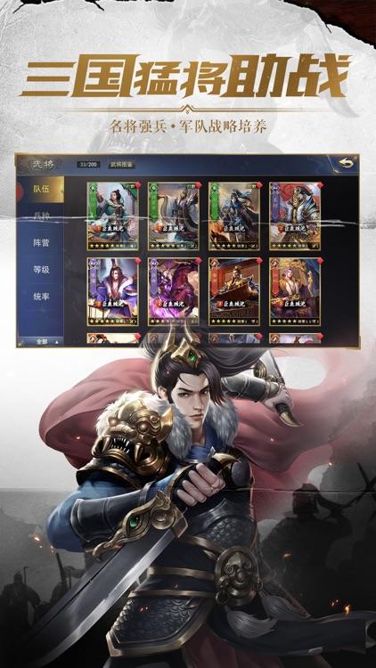 铁血王师-乱世三国名将无双霸业战纪策略手游 screenshot-4