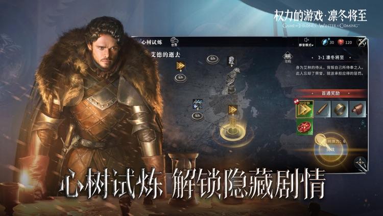 权力的游戏 凛冬将至 screenshot-6