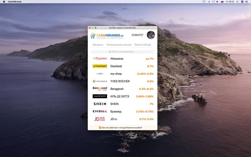 КэшФоБрендс - кэшбэк-сервис №1 for Mac