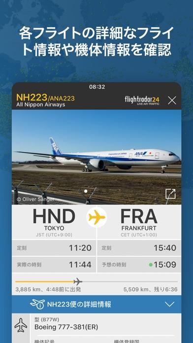 Flightradar24 | フライトトラッカー ScreenShot2