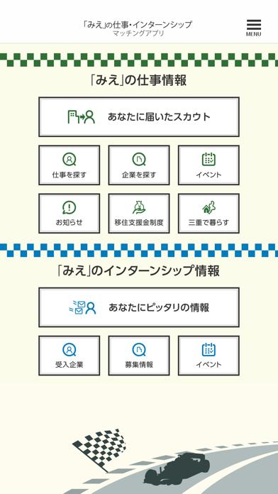 「みえ」の仕事マッチングアプリのスクリーンショット1