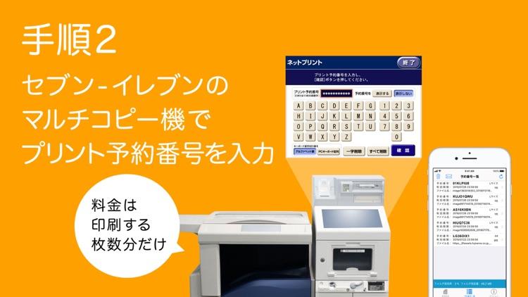 セブン‐イレブンでプリント「netprint」 screenshot-3