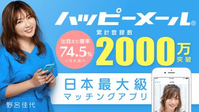 ハッピーメール-恋活・マッチングアプリ ScreenShot7