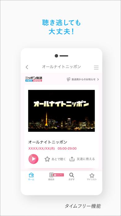 ダウンロード radiko -PC用