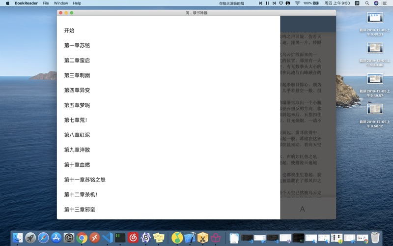 阅 - 读书神器 for Mac