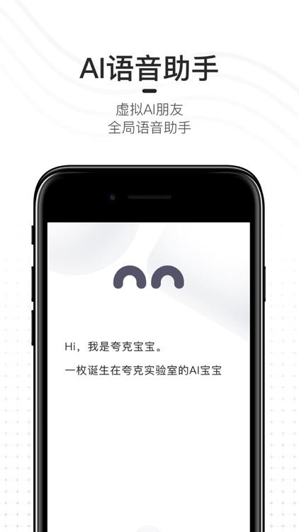 夸克-更好的搜索,智能免广告 screenshot-3