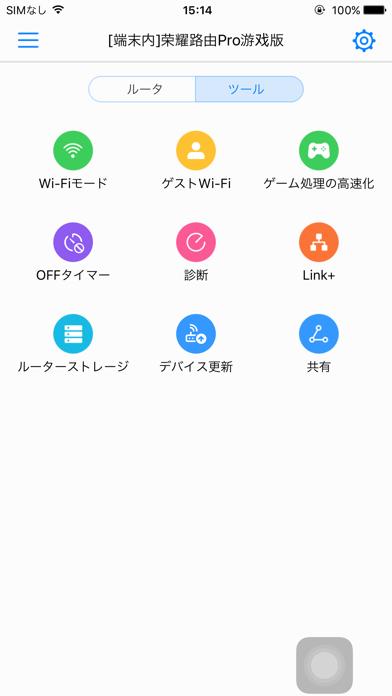 HUAWEI HiLink (Mobile WiFi)のおすすめ画像4