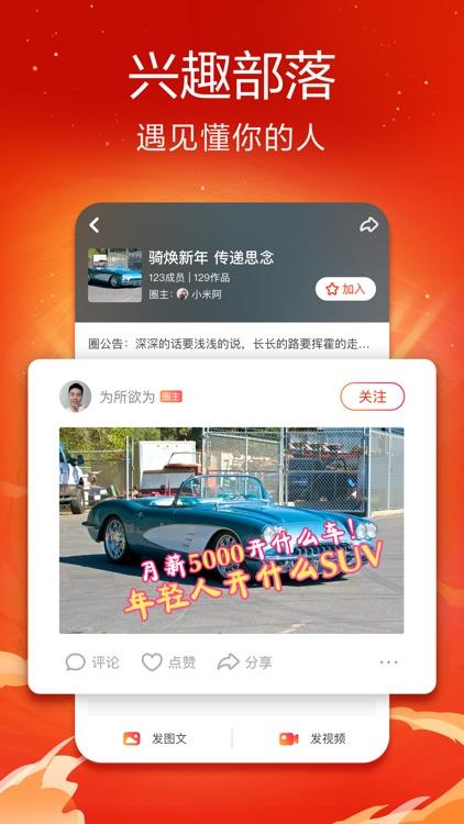 抖音火山版-原火山小视频 screenshot-4