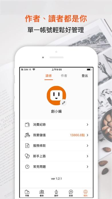 讀創故事 Screenshot