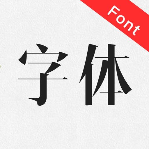 字体管家-专业个性主题文字制作