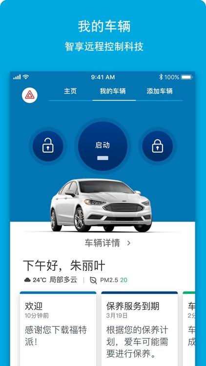 福特派-集多功能于一身的福特车主应用
