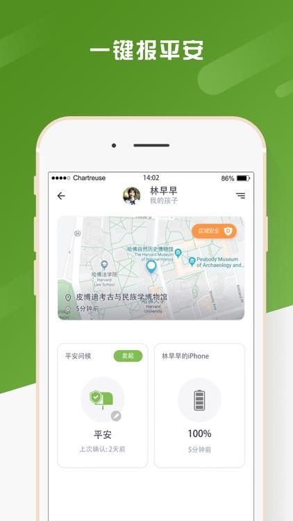 臻安海外 screenshot-6