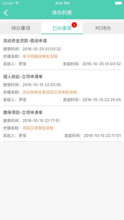 金控平台 screenshot-4