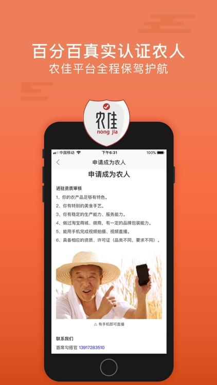 农佳 screenshot-3