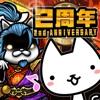 ぼくとネコ - iPhoneアプリ