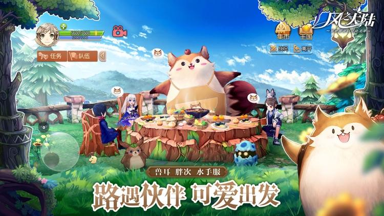 风之大陆 screenshot-4