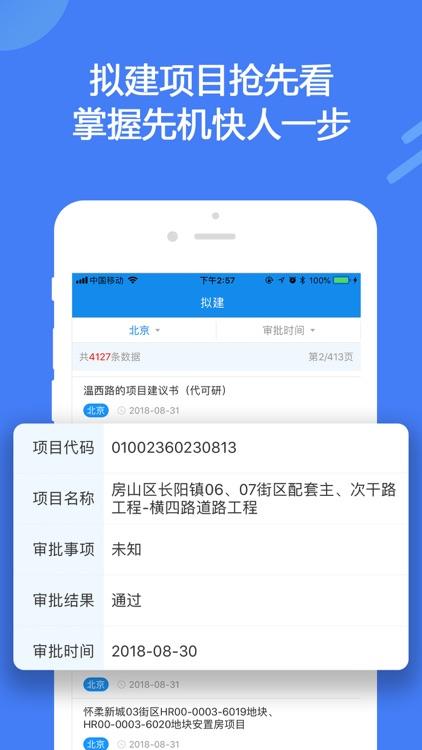 今日招标网-全国招投标政府采购信息平台 screenshot-4