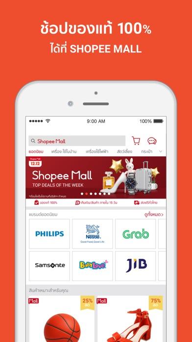 ดาวน์โหลด Shopee 12.12 Birthday Sale สำหรับพีซี