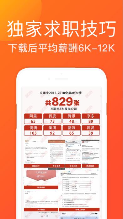 应聘宝 screenshot 1