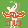Recruit Co.,Ltd. - スイングチェック by じゃらんゴルフ アートワーク