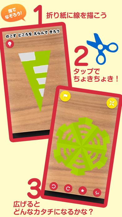 折り紙ちょきちょきのおすすめ画像1